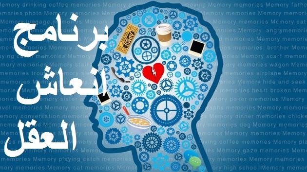 برنامج انعاش العقل