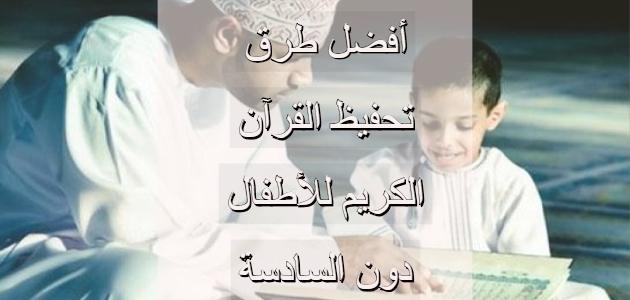 أفضل طرق تحفيظ القرآن الكريم للأطفال دون السادسة