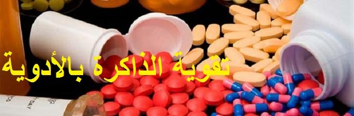 تقوية الذاكرة بالأدوية