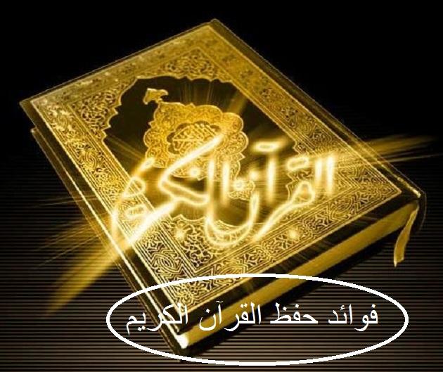 فوائدحفظ القرآنالكريم