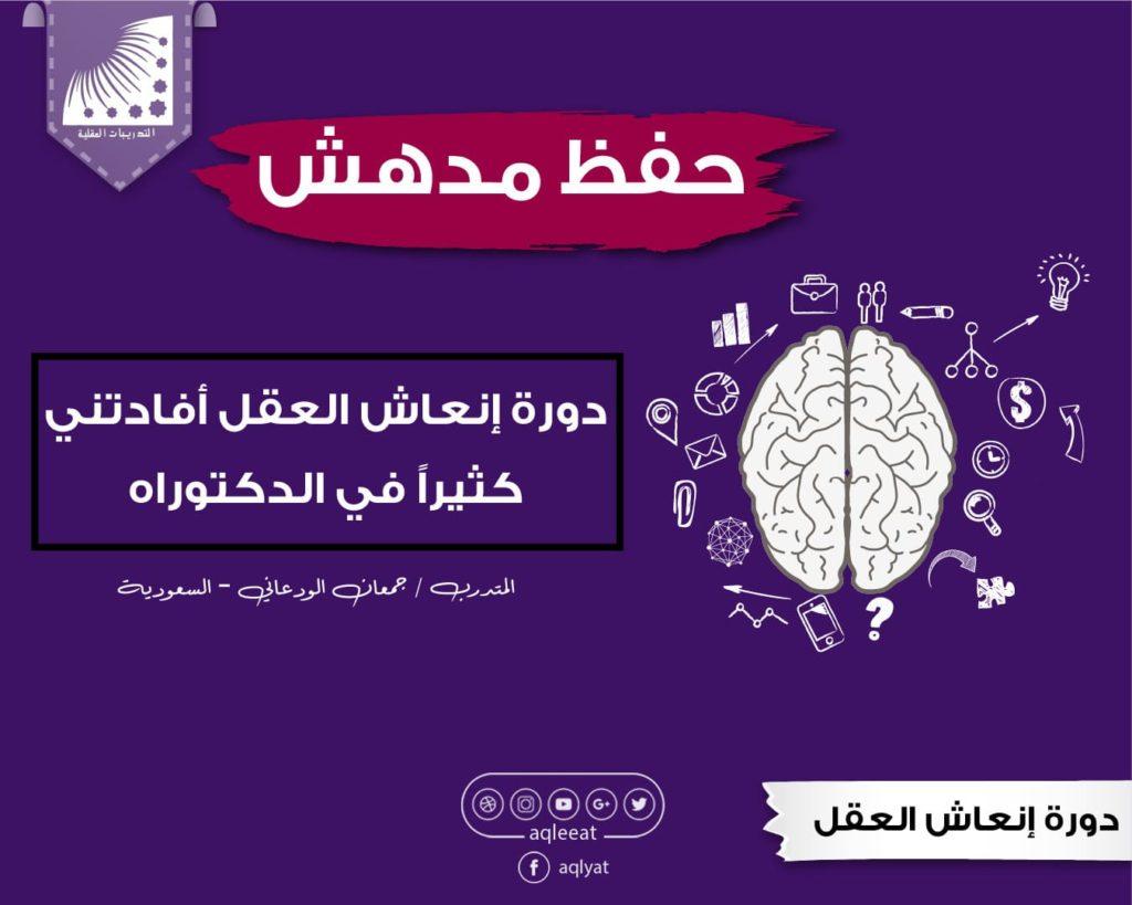 حفظ القران ،القدرات العقلية ، قدرات العقل،تنشيط الذاكرة
