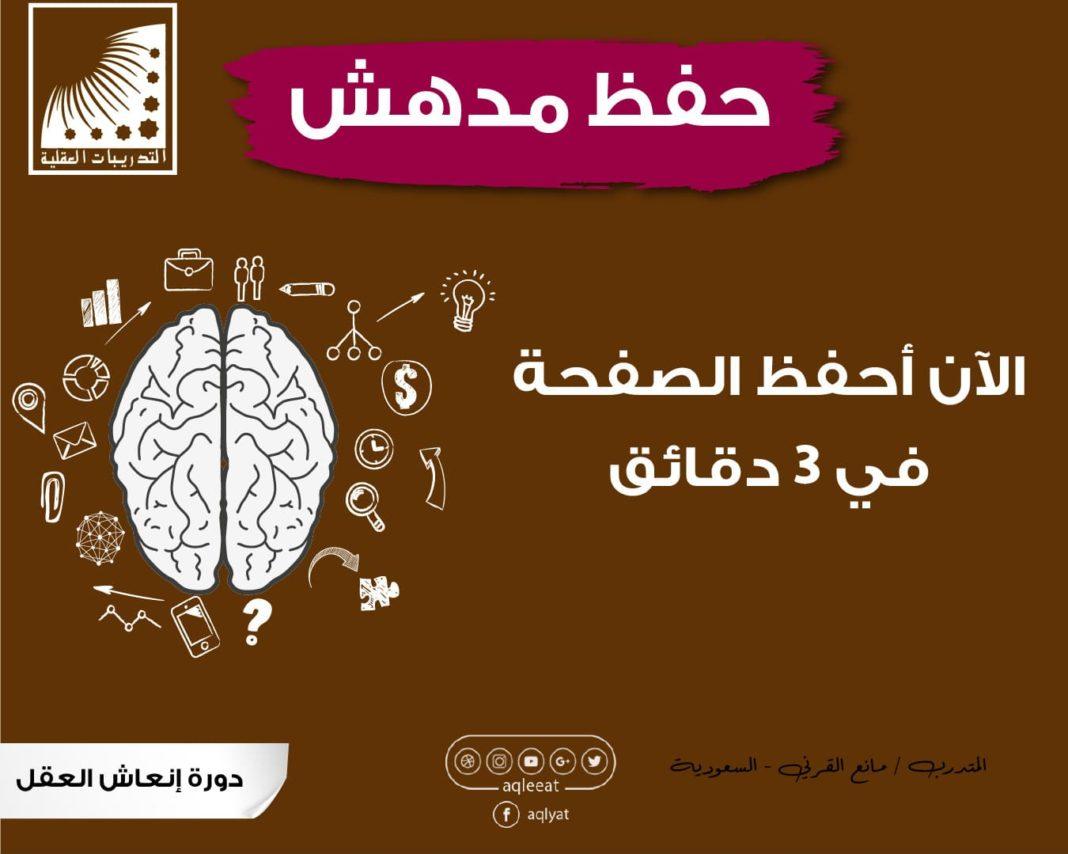 كيفية تنشيط الذاكرة للحفظ ، تمارين لزيادة التركيز والذاكرة