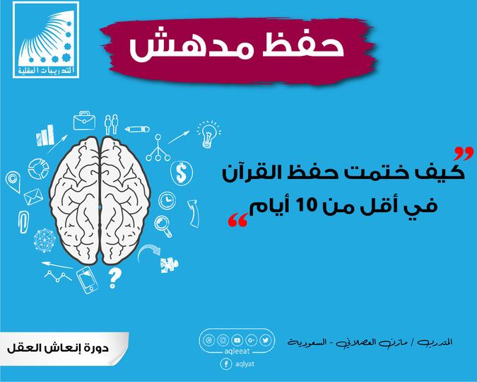علاج ضعف الذاكرة عند الأطفال ، طرق تحسين الذاكرة