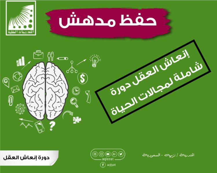 دعاء الفهم والحفظ السريع ، تنشيط المخ