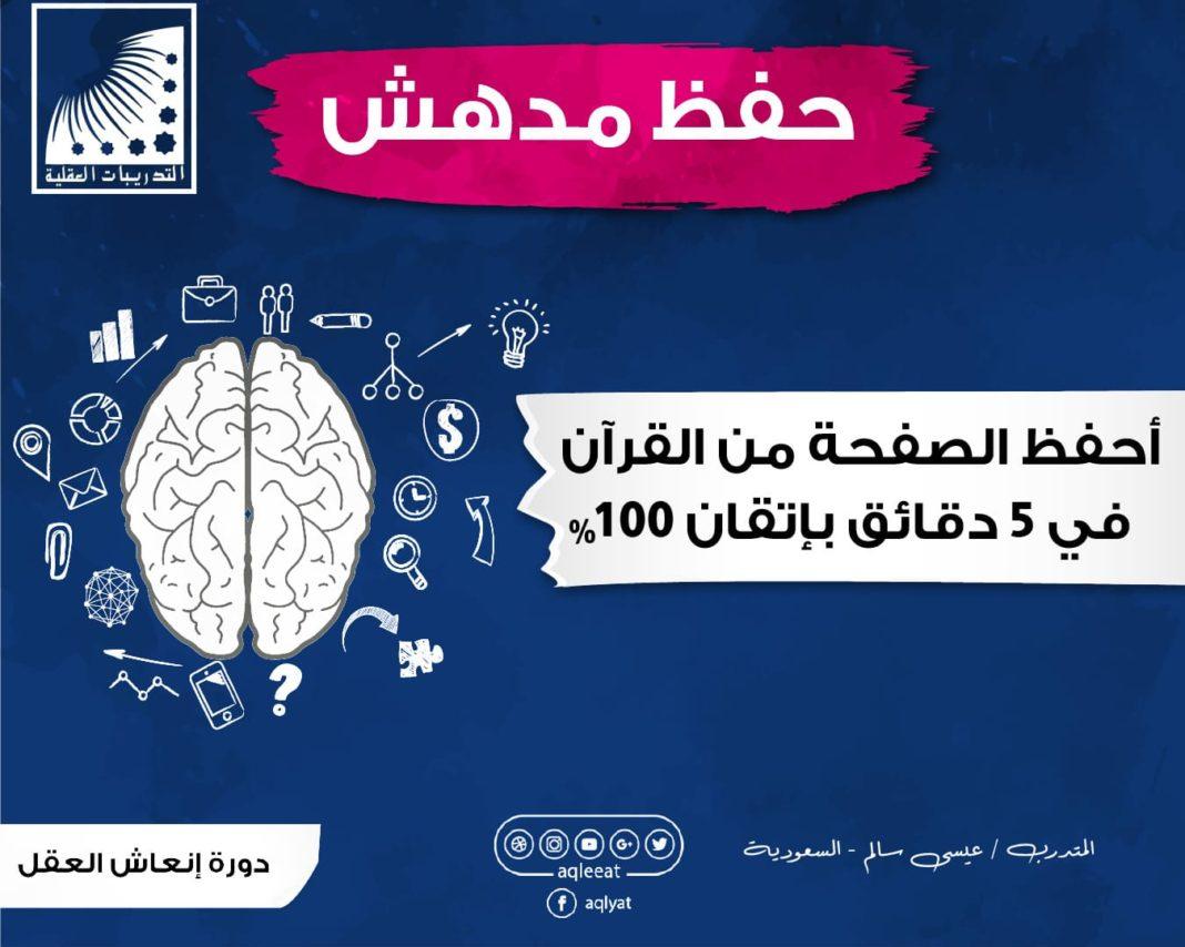 علاج يقوي الذاكرة بالاعشاب ، ادوية تساعد على التركيز والحفظ