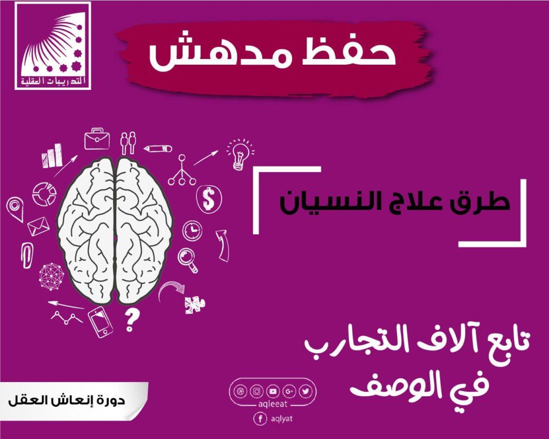 ضعف الذاكرة اسبابه وعلاجه ، ادوية فيتامينات لتقوية الذاكرة