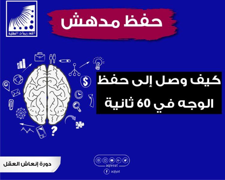 مهارات القراءة،القراءه السريعه ، تقويه الذاكره
