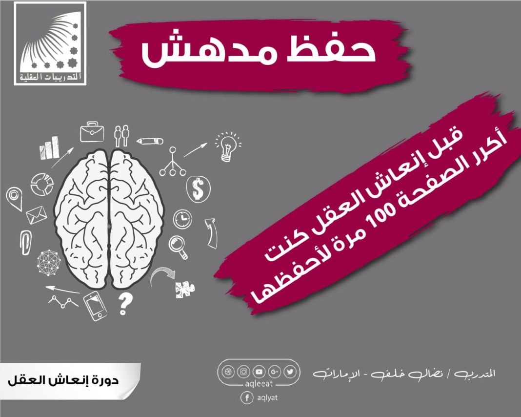أدوية فيتامينات لتقوية الذاكرة ، علاج الذكاء وعدم النسيان ، علاج النسيان عند الطلاب