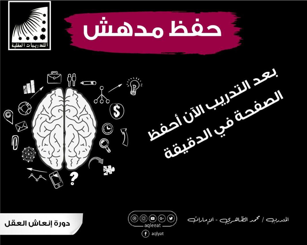 سبب ضعف الذاكرة ، كيف اقوي الذاكره ، علاج لتنشيط الذاكرة