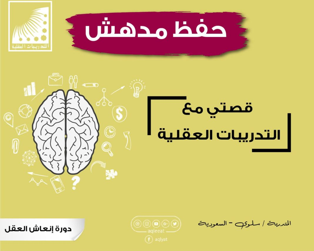 كيفية تنشيط الذاكرة والتركيز ، كيف تقوي الذاكرة والحفظ
