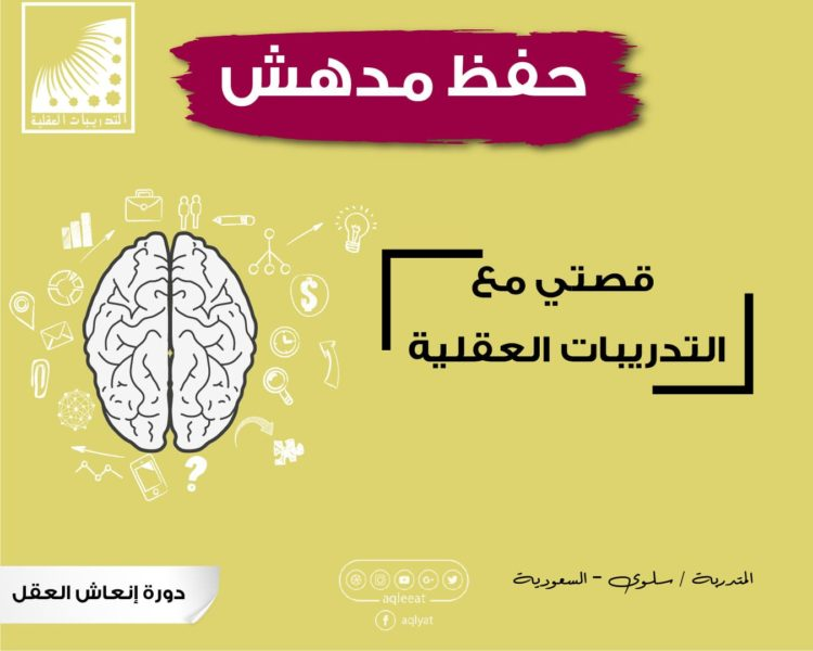 علاج فقدان الذاكرة عند كبار السن
