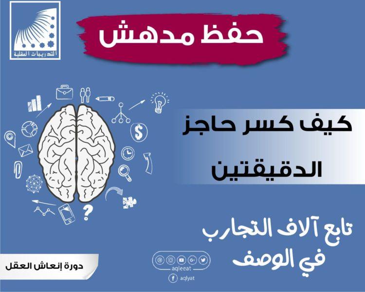 مهارات القراءة،القراءه السريعه ، تنشيط الذاكرة