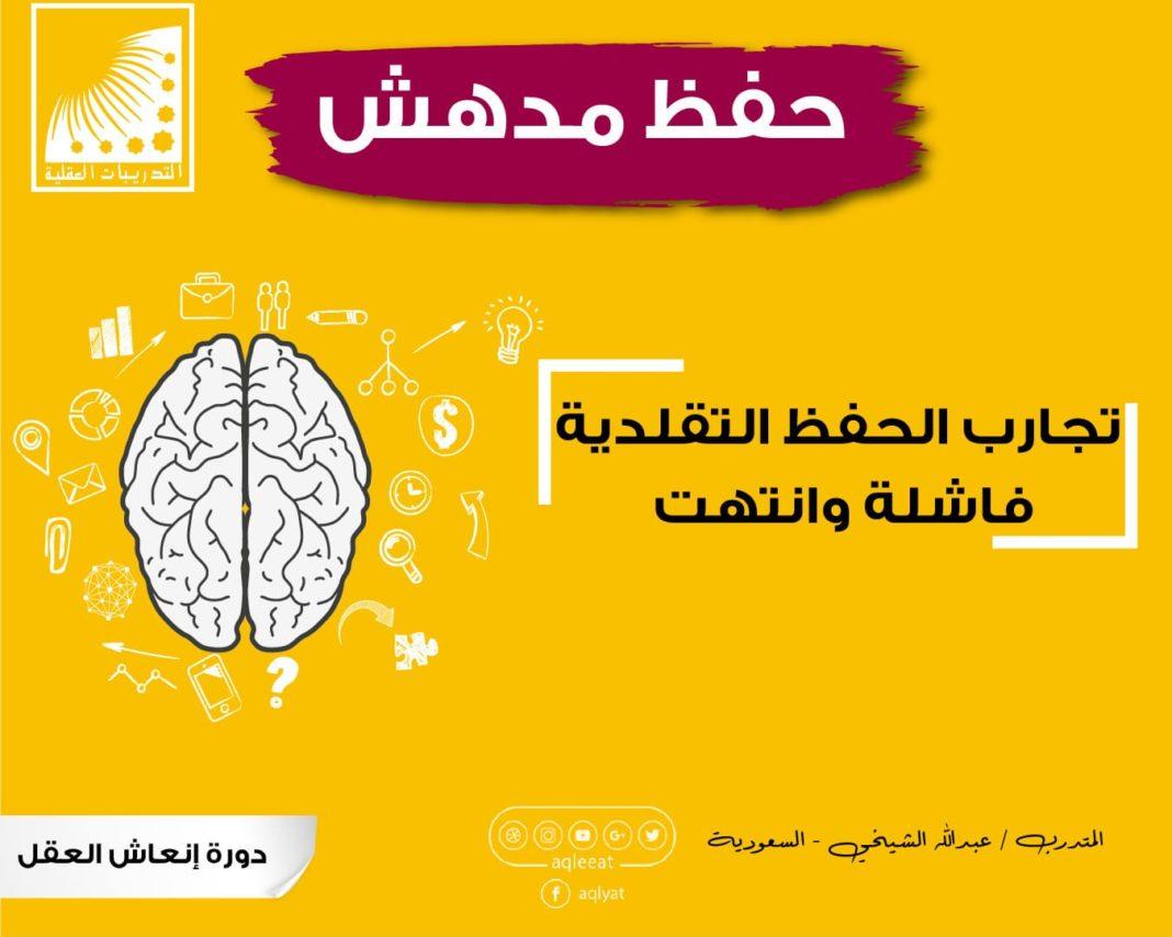التسجيل في دورة انعاش العقل - انقر هنا