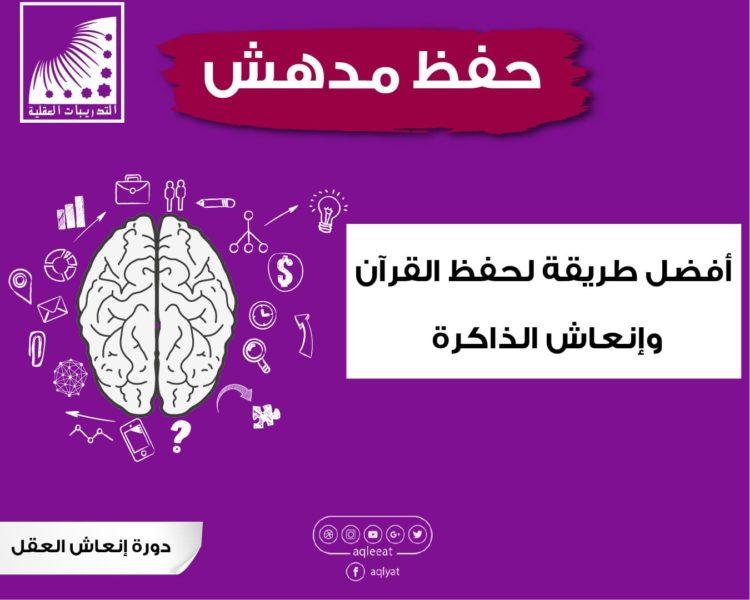 جدول لحفظ القرآن الكريم طريقة حفظ القران الكريم بسهولة اسرع طريقة للحفظ وعدم النسيان