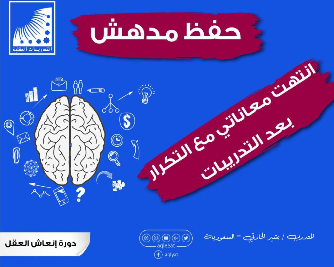 طريقة تقوية الذاكرة والتركيز ، علاج النسيان وضعف الذاكرة ، ادوية مقوية للذاكرة