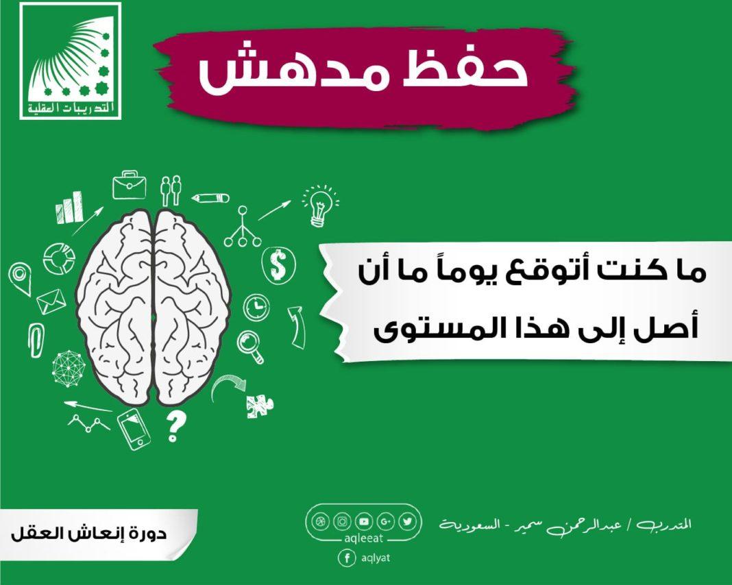 كيفية تقوية الذاكرة ، تمارين لتنشيط الدماغ ، عشبة تقوي الذاكرة