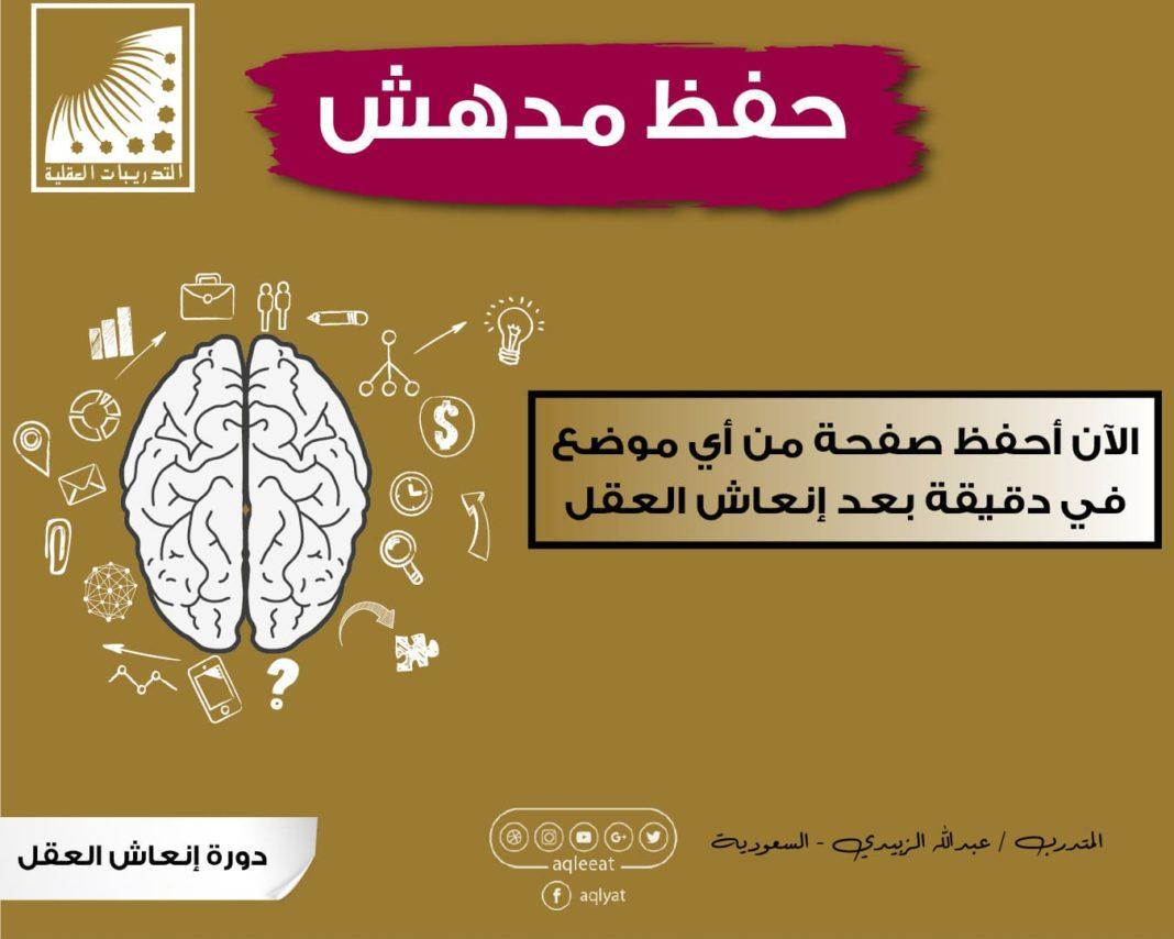 افضل طريقة للمذاكرة ، لتقوية الذاكرة وللحفظ وعدم النسيان بالاعشاب