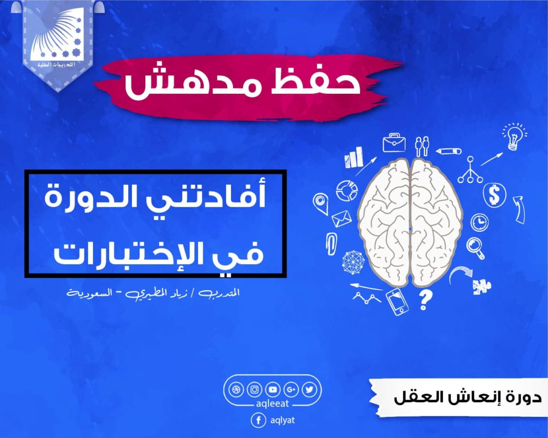 تعلم القراءة السريعة ، مهارات القراءة ، القراءه السريعه