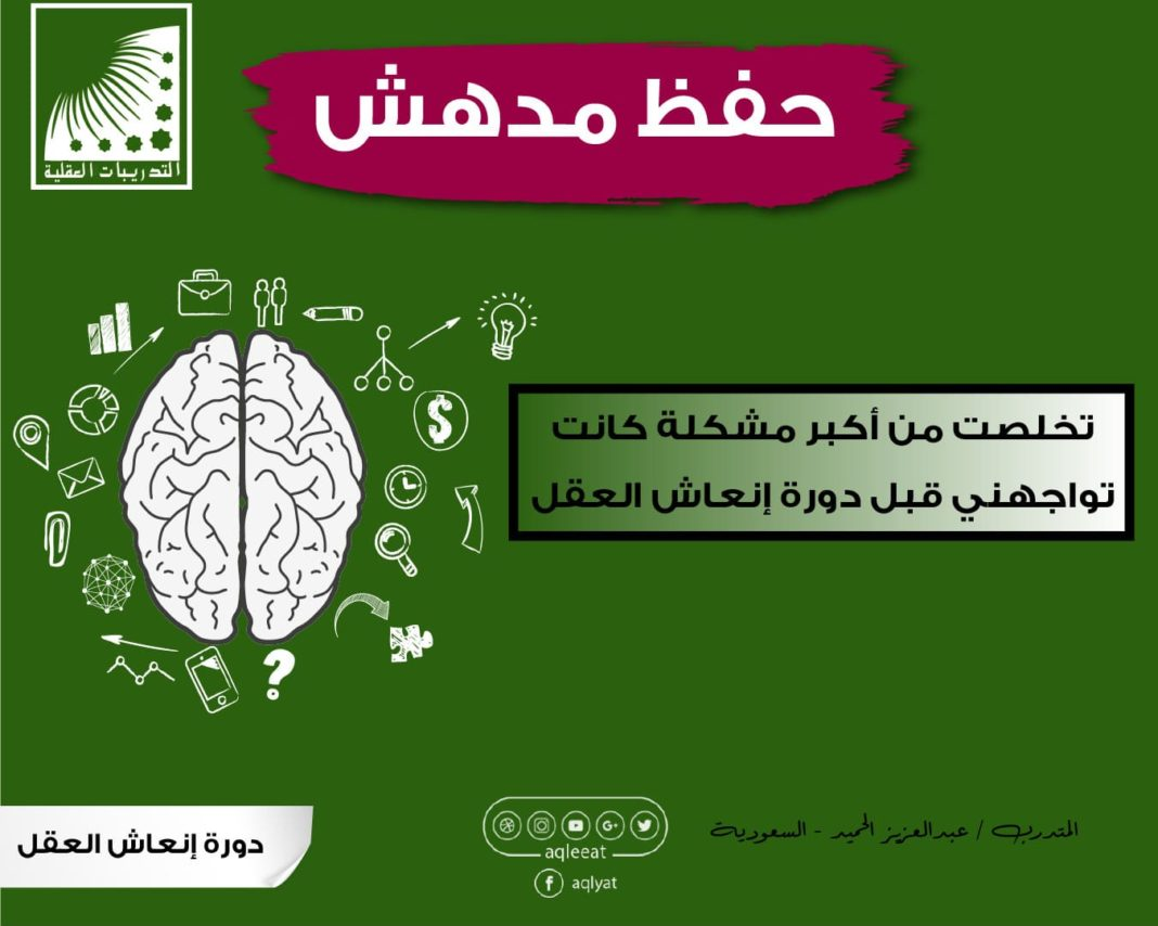 كيف نقوي الذاكرة والحفظ ، علاج ضعف الذاكرة وقلة التركيز بالاعشاب