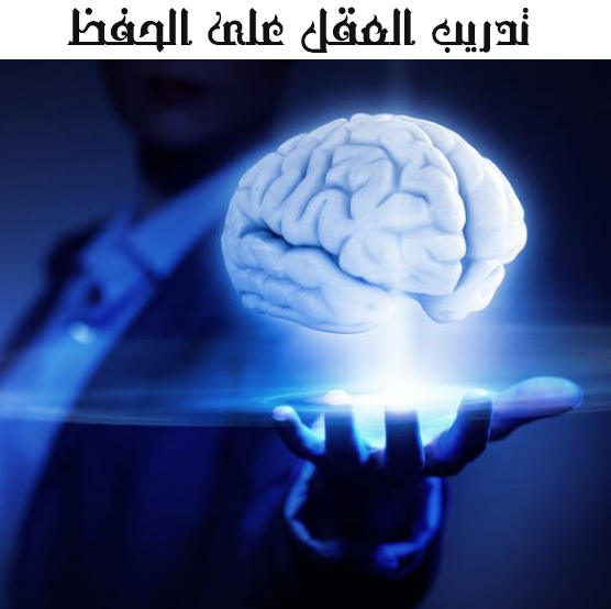 تدريب العقل على الحفظ