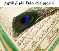 التشجيع على حفظ القرآن الكريم