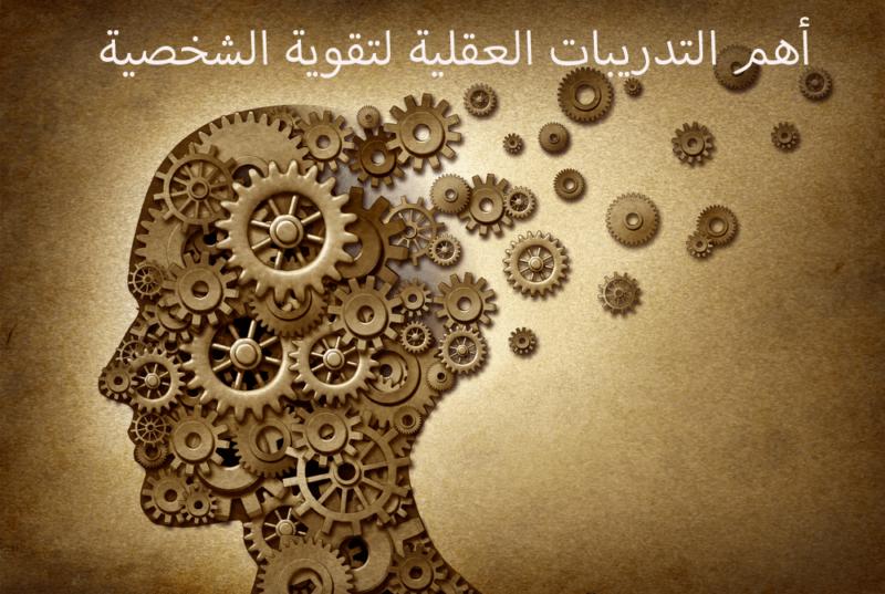 أهم التدريبات العقلية لتقوية الشخصية