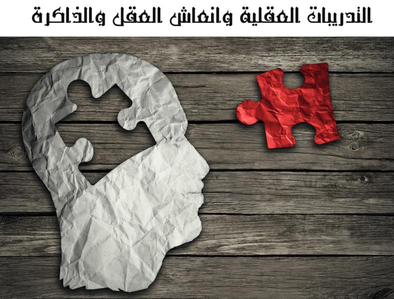 التدريبات العقلية وانعاش العقل والذاكرة