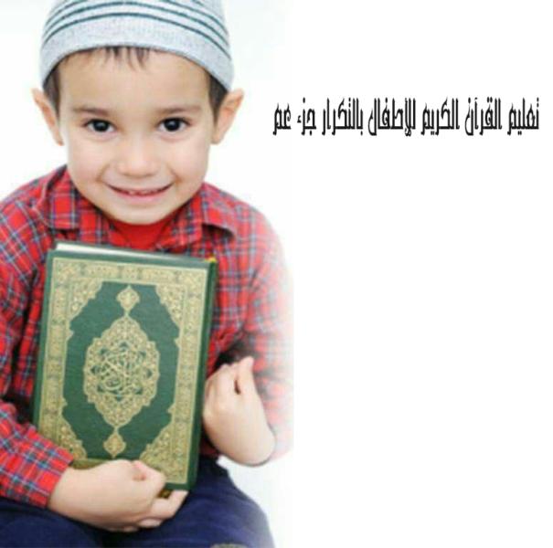 تعليم القرآن الكريم للأطفال بالتكرار جزء عم