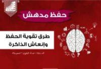 النشاط الخفيف يقوي الذاكرة - دراسة